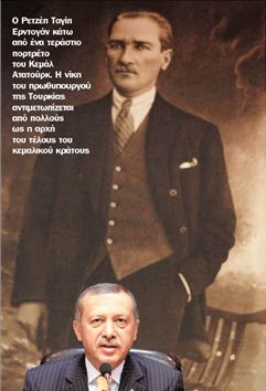 Η «άλλη Τουρκία»  τρομάζει τις ΗΠΑ | tovima.gr