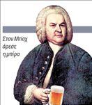 Μπαχ με μπίρα και καφέ   tovima.gr
