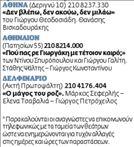 ΘΕΑΤΡΑ | tovima.gr