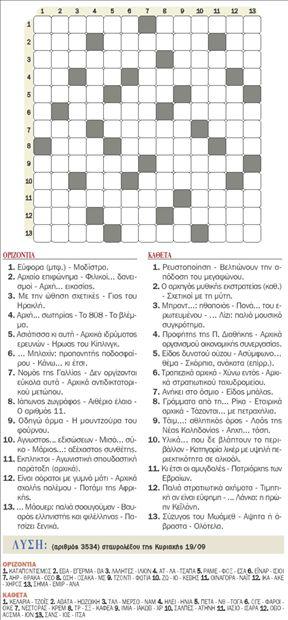 σταυρόλεξο | tovima.gr