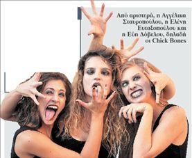 <b>Chick Βones</b>Τρία κορίτσια χωρίς κανέναν πάνω από το κεφάλι τους | tovima.gr