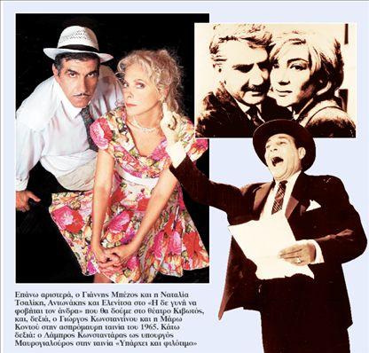 Οι παλιές ελληνικές ταινίες επιστρέφουν στο θέατρο | tovima.gr