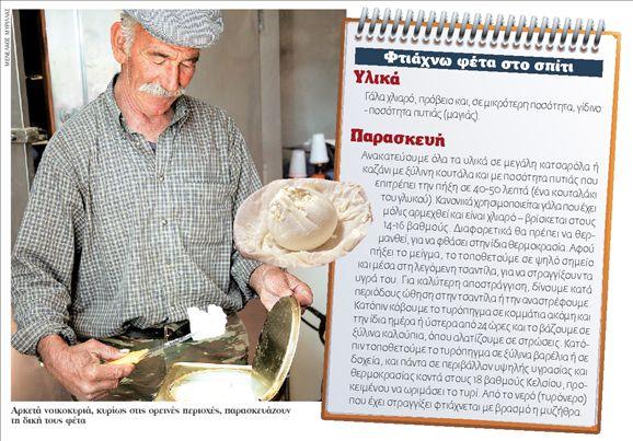 Η παραδοσιακή μας φέτα είναι πολύ… ΠΟΠ   tovima.gr