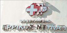 Ιασώ και Ιατρικό Κέντρο υπέβαλαν  δεσμευτικές προσφορές για το Ντυνάν | tovima.gr