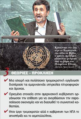<b>Μαχμούντ  Αχμαντινετζάντ</b>«Αμερικανική  συνωμοσία» η 11η Σεπτεμβρίου | tovima.gr