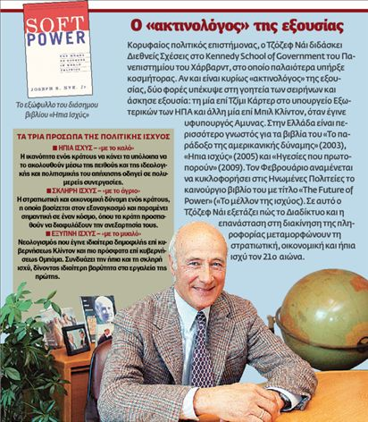 <b>Τζόζεφ Νάι</b> «Κανείς δεν απειλεί την πρωτοκαθεδρία των ΗΠΑ» | tovima.gr