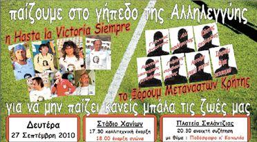 «Μέχρι τη νίκη πάντοτε» στο ποδόσφαιρο και όχι μόνο | tovima.gr