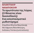Οι απιστίες της Λώρας | tovima.gr