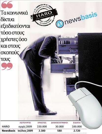 www.παντογνώστες.com | tovima.gr
