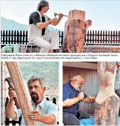 Τρεις γλύπτες  δουλεύουν το ξύλο  στο Μέτσοβο | tovima.gr