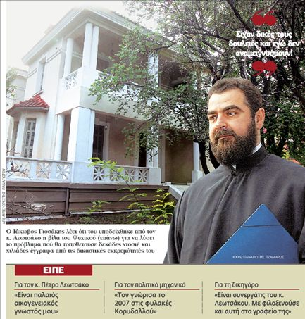 Ιάκωβος Γιοσάκης  «Εγώ ένα γραφείο είχα στον πρώτο όροφο»   tovima.gr