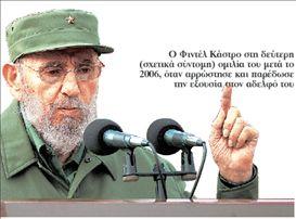 <b>Κούβα</b>Ο Φιντέλ αγνόησε τους 500.000 υπό απόλυση | tovima.gr