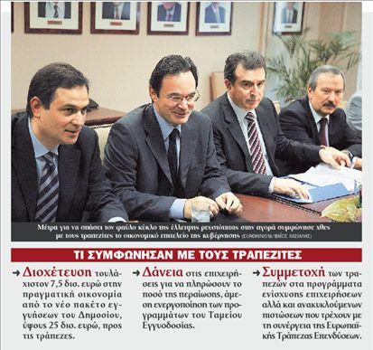 Κυβέρνηση προς τράπεζες: «Δώστε δάνεια»   tovima.gr