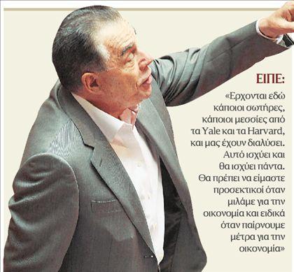 <b>Γεράσιμος Γιακουμάτος</b> Κατήγγειλε μεσσίες και «golden τσογλάν»! | tovima.gr