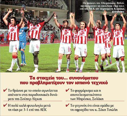 Ο άλλος Ολυμπιακός (του Βόλου) ανησυχεί τον Βαλβέρδε | tovima.gr