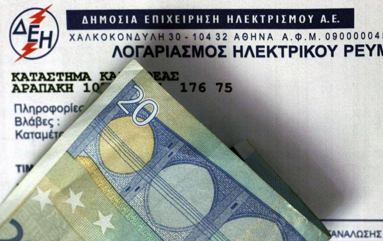 Σταματά η χρέωση για την ΕΡΤ στους λογαριασμούς της ΔΕΗ | tovima.gr