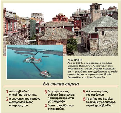 «Πλαστό» το χρυσόβουλλο της Βιστωνίδας; | tovima.gr