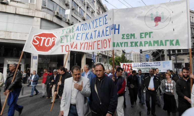 Εργαζόμενοι του Σκαραμαγκά έξω από το υπουργείο Οικονομικών | tovima.gr