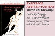Η πάλη τοπική,  το παιχνίδι παγκόσμιο | tovima.gr