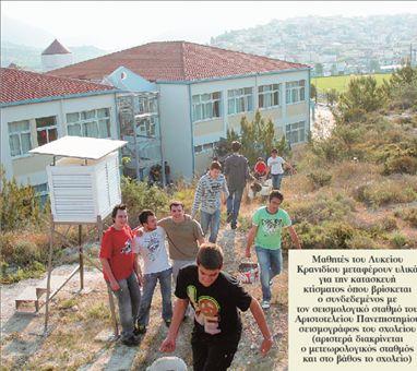 Σεισμογράφος και ΕΜΥ στο Λύκειο Κρανιδίου | tovima.gr