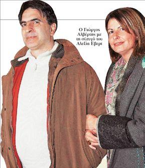 <b>Αλεξία Εβερτ </b>«Δεν μας είπαν ότι ο Γιώργος θα μείνει ανάπηρος για την υπόλοιπη ζωή του» | tovima.gr