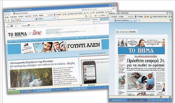 Ηλεκτρονικό το ημερήσιο «Βήμα» | tovima.gr