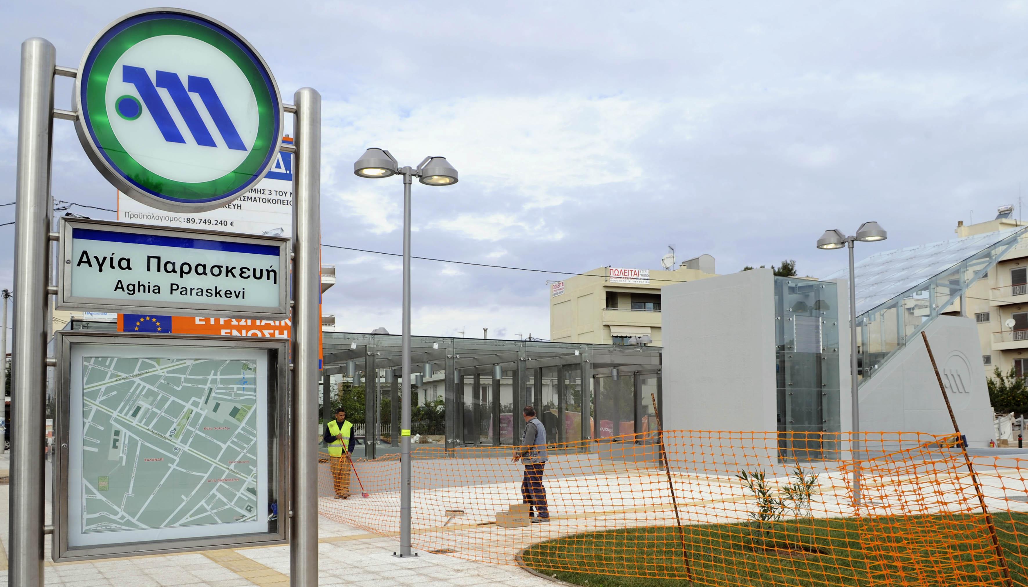 Metroagia Paraskeyh Syntagma 13 Lepta Eidhseis Nea To Bhma