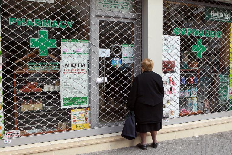 Κλειστά τα φαρμακεία του Πειραιά την Τετάρτη | tovima.gr