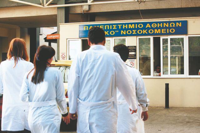 ΕΙΝΑΠ: Μεγάλο «ψαλίδι» στους μισθούς των γιατρών του ΕΣΥ | tovima.gr