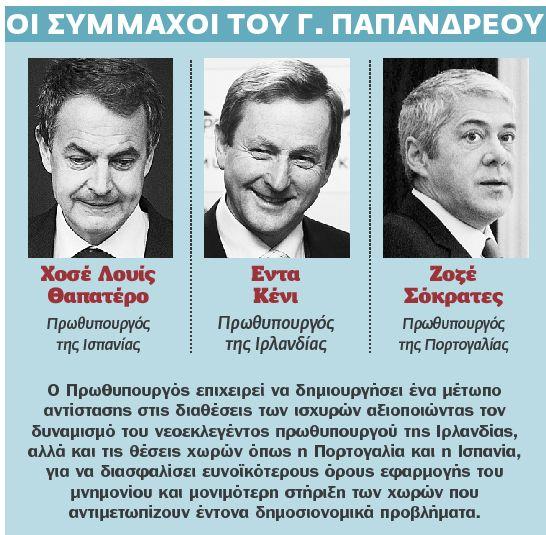 25η Μαρτίου: η μητέρα των ευρωμαχών | tovima.gr