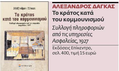 Το ημερολόγιο ενός χαφιέ | tovima.gr