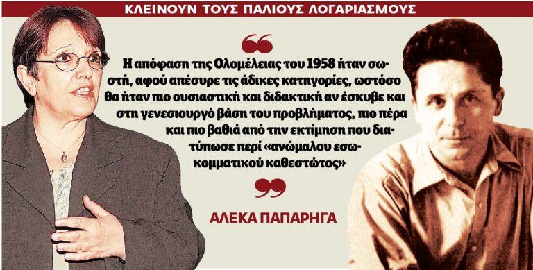 Το ΚΚΕ αποκαθιστά Ζαχαριάδη-Στάλιν   tovima.gr