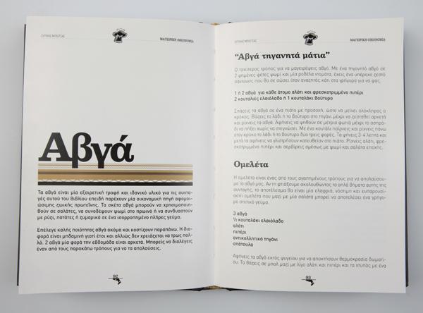 Μαθήματα στη «Μαγειρική Οικονομία» από τον Ευτύχη Μπλέτσα | tovima.gr