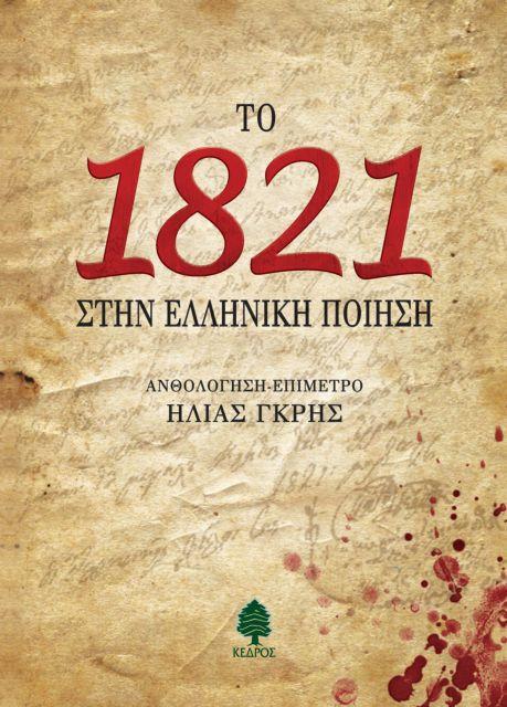 Το 1821 στην ελληνική ποίηση | tovima.gr