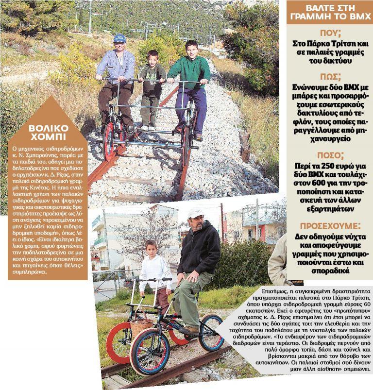 Εκαναν… τρένο το ποδήλατο   tovima.gr
