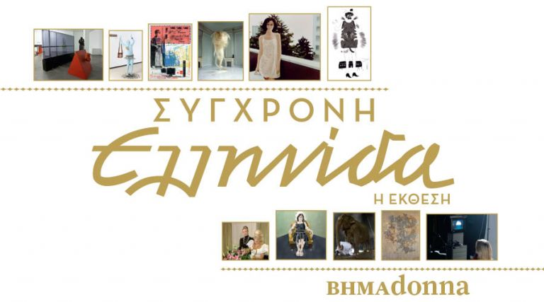 «Σύγχρονη Ελληνίδα» η έκθεση   tovima.gr