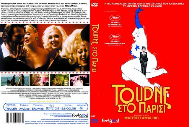 Προτάσεις για DVD | tovima.gr