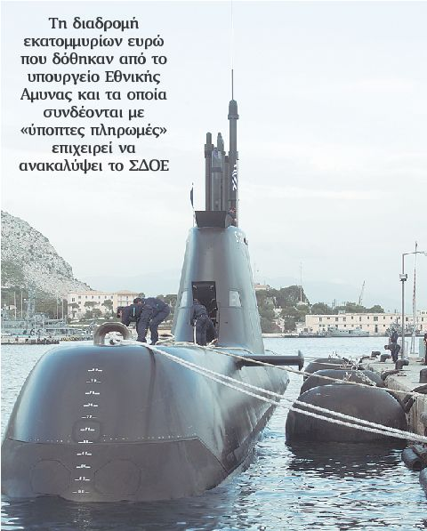 Ψάχνουν για μίζες 15 εκατ. ευρώ | tovima.gr