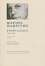 Ενας μετρ του  δημοσιογραφικού δοκιμίου   tovima.gr