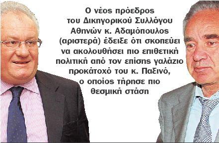 Γαλάζιοι δικηγόροι στον  δρόμο της… επανάστασης   tovima.gr