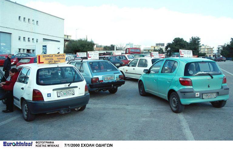 Αλλάζουν οι εξετάσεις για δίπλωμα οδήγησης (mp3)   tovima.gr
