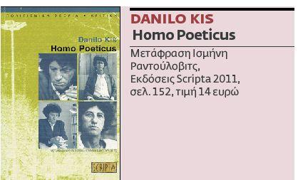 Ο τελευταίος γιουγκοσλάβος  συγγραφέας   tovima.gr