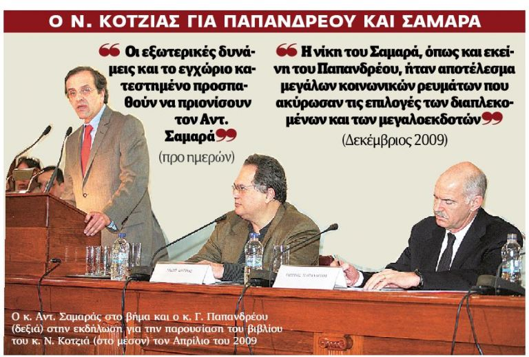 Από το ΚΚΕ στον Γιώργο και τώρα υπέρ Αντώνη | tovima.gr