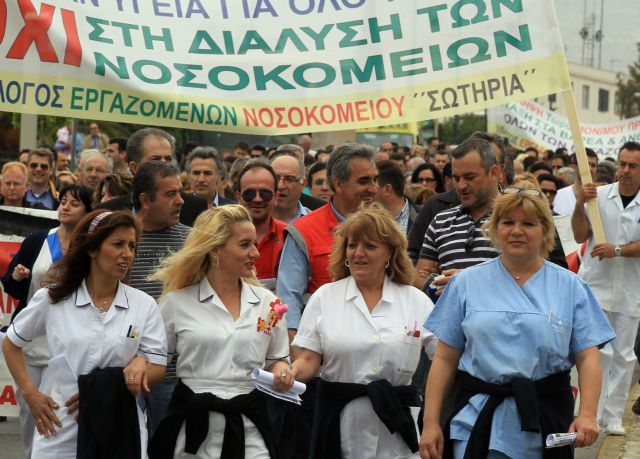 Hospitals announce series of strikes over Health Ministry's policies | tovima.gr