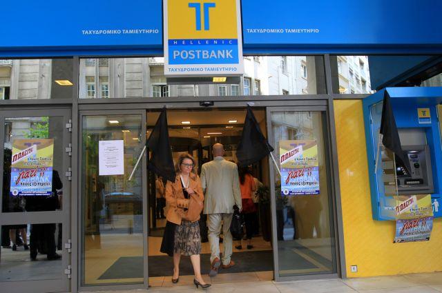 Εργαζόμενοι Ταχυδρομικού Ταμιευτηρίου: «Η κυβέρνηση ξεπουλάει» | tovima.gr