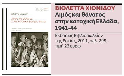 Η πείνα στην Κατοχή έγινε  όργανο προπαγάνδας | tovima.gr