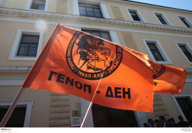 Νέες κινητοποιήσεις σχεδιάζει η ΓΕΝΟΠ για την πώληση μονάδων της ΔΕΗ | tovima.gr