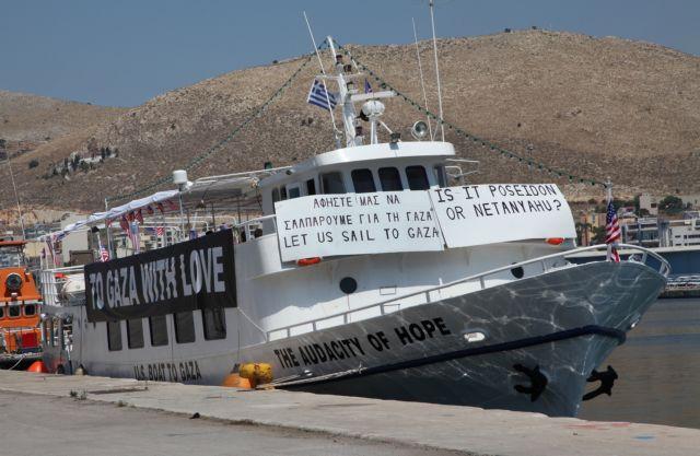 Συνελήφθη ο πλοίαρχος του πλοίου με προορισμό τη Γάζα   tovima.gr