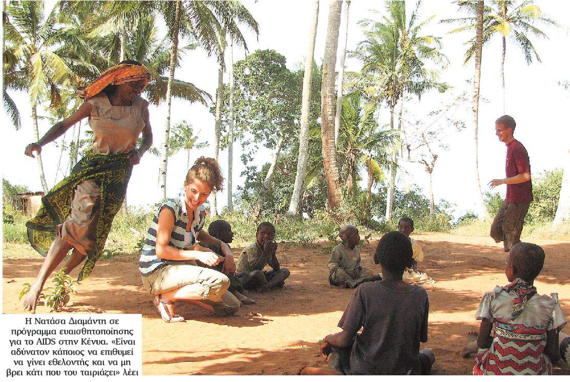 Μεγάλο πουλί εθελόντρια