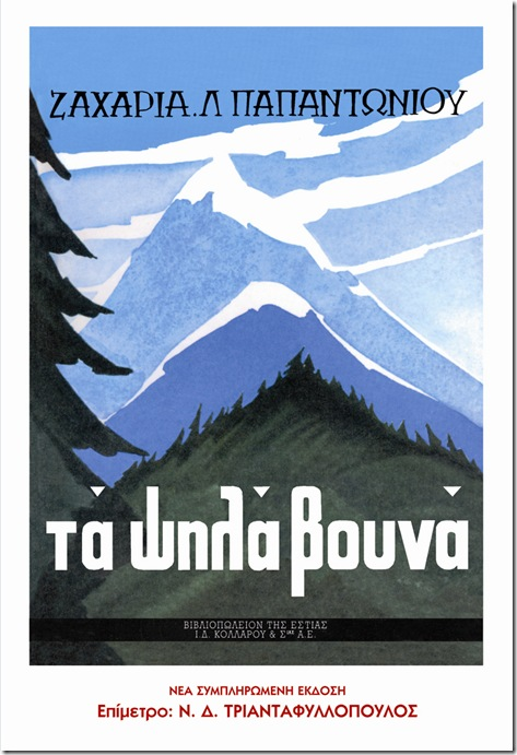 «Τα Ψηλά Βουνά» σε επανέκδοση | tovima.gr